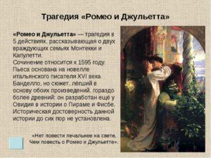 Ромео и Джульетта характеристика образа Джульетты Капулетти