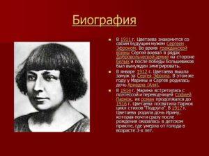 Биография и творческий путь Цветаевой М.И.