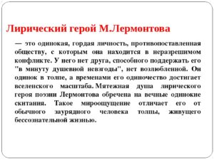 Эволюция лирического героя на страницах поэтических творений М. Ю. Лермонтова