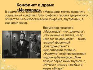 Краткое содержание Маскарад Лермонтова М.Ю.