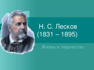 Жизнь и творчество Н. С. Лескова