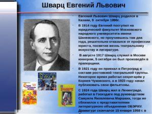 Биография Шварца Е.Л.