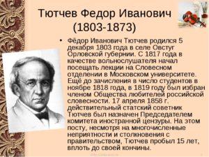 Биография Тютчева Федора Ивановича