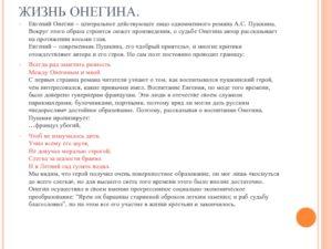 Образ Евгения Онегина в одноименном романе Пушкина А.С.