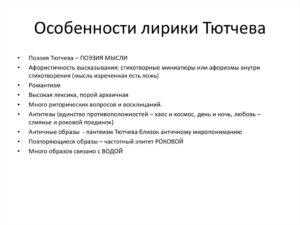 Своеобразие творчества Ф. И. Тютчева