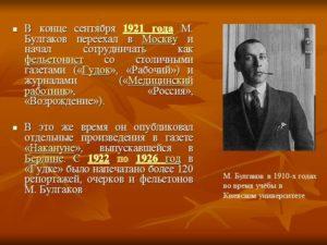 Переезд в Москву Булгакова М.А.