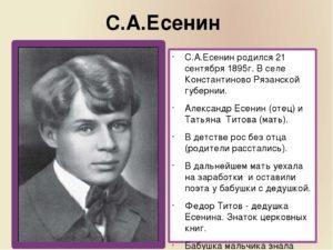С. А. Есенин. Жизнь и творчество
