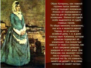 Что делать характеристика образа Полозовой Катерины Васильевны