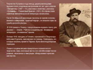 А. И. Куприн. Жизнь и творчество