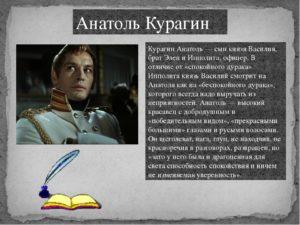 Война и мир характеристика образа  Курагина Василия