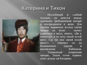 Гроза характеристика образа Кабанова Тихона Ивановича