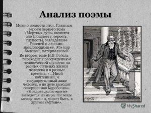 Анализ поэмы Мёртвые души Гоголя Н.В.