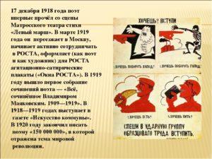 Тема революции в творчестве поэтов начала XX века