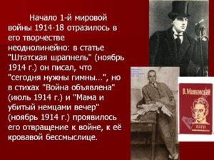В.В. Маяковский в годы Первой мировой войны
