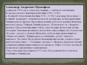 Биография Прокофьева Александра Андреевича