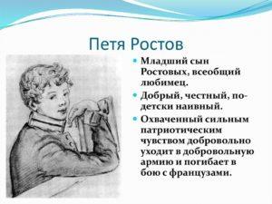 Война и мир характеристика образа Ростова Пети