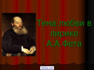 Тема любви в лирике А.А. Фета