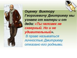 Обмен характеристика образа Дмитриева Виктора Георгиевича