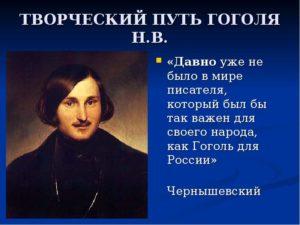 Жизненный и творческий путь Н. В. Гоголя