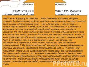 Что делать характеристика образа Рахметова