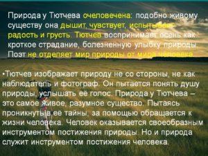 Природа в поэзии Ф.И. Тютчева