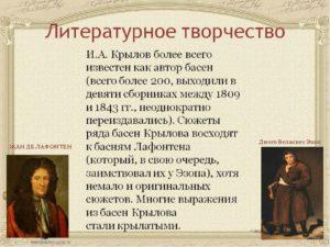 Творческий путь Крылова Ивана Андреевича